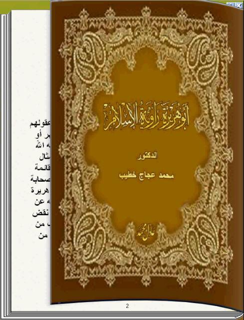 أبو هريرة راوية الإسلام كتاب تقلب صفحاته بنفسك 1_44