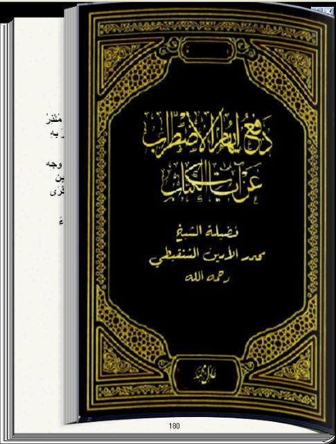 دفع إيهام الاضطراب عن آيات الكتاب كتاب تقلب صفحاته بنفسك 1_48