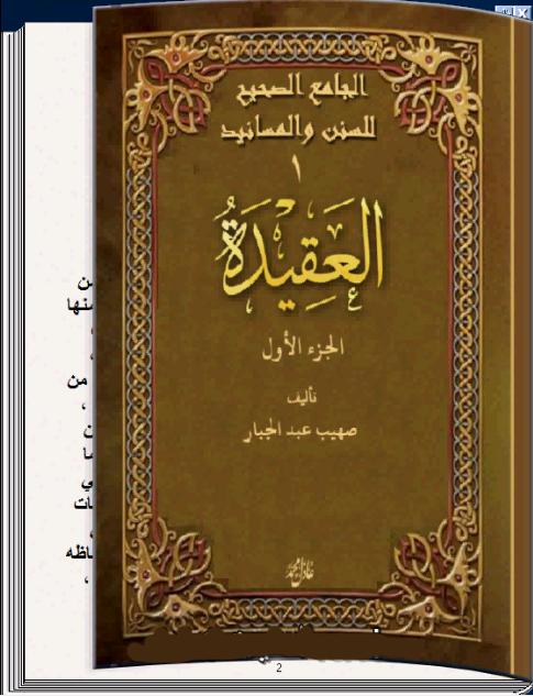 الجامع الصحيح للسنن والمسانيد 1 العقيدة كتاب تقلب صفحاته للحاسب 1_5