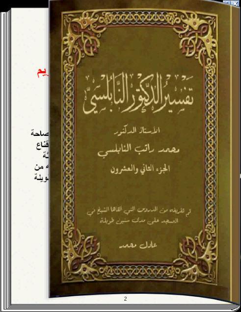 تفسير الدكتور النابلسي الجزء الثاني والعشرون كتاب تقلب صفحاته بنفسك 1_54