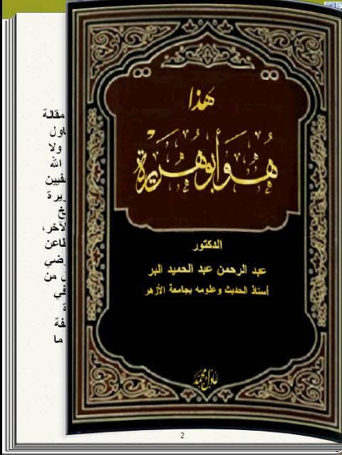 هذا هو أبو هريرة كتاب تقلب صفحاته بنفسك 1_57