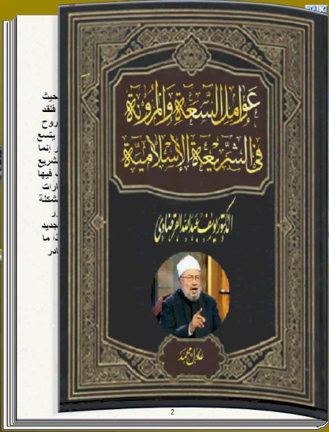 عوامل السعة والمرونة في الشريعة الإسلامية كتاب تقلب صفحاته بنفسك 1_7