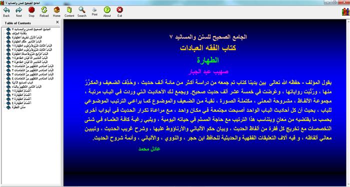 الجامع الصحيح للسنن والمسانيد 7 كتاب الكتروني رائع للحاسب 1_8