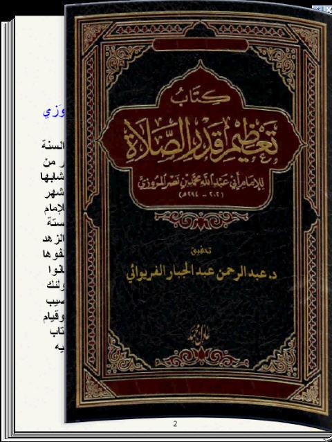 تعظيم قدر الصلاة للمزوري كتاب تقلب صفحاته بنفسك 1_82