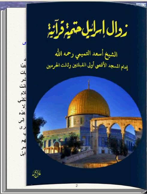 زوال إسرائيل حتمية قرآنية كتاب تقلب صفحاته بنفسك 1_94