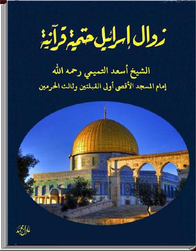 زوال إسرائيل حتمية قرآنية كتاب الكتروني رائع 1_95