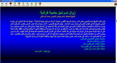 زوال إسرائيل حتمية قرآنية كتاب الكتروني رائع 1_96