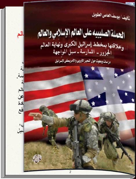 الحملة الصليبية على العالم الإسلامي والعالم كتاب تقلب صفحاته بنفسك 1_97
