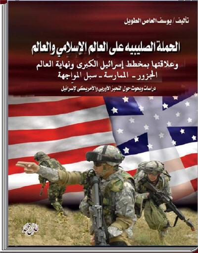 الحملة الصليبية على العالم الإسلامي والعالم كتاب الكتروني رائع 1_98