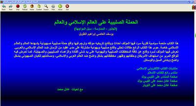 الحملة الصليبية على العالم الإسلامي والعالم كتاب الكتروني رائع 1_99
