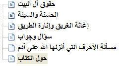 مجموعة كتب لشيخ الإسلام إبن تيمية 2-106