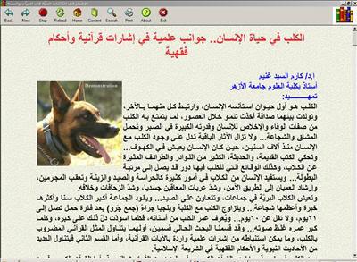 الإعجاز في الكائنات الحية في القرآن والسنة كتاب الكتروني رائع 2-108