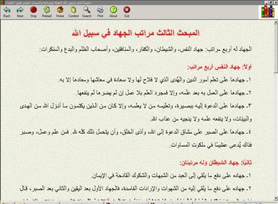 الجهاد في سبيل الله فضله ومراتبه وأسباب النصر على الأعداء  كتاب الكتروني رائع 2-113