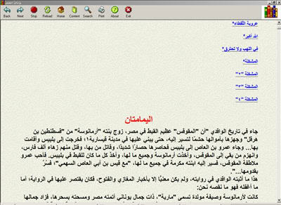 وحي القلم  لمصطفى صادق الرافعي كتاب الكتروني رائع 2-124