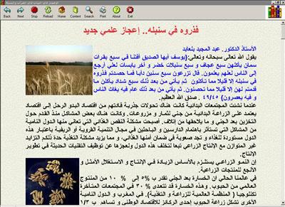 الإعجاز في النبات في القرآن والسنة كتاب الكتروني رائع 2-128