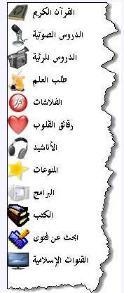حصريا برنامج حقيبة المسلم كنز حقيقي لكل مسلم  منقول 2-129