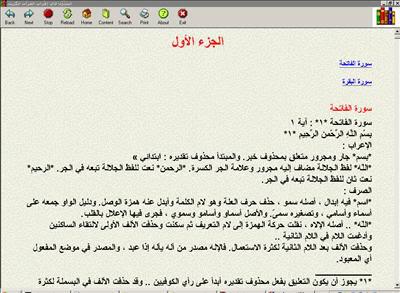 الجدول في إعراب القرآن الكريم كتاب الكتروني رائع 2-130