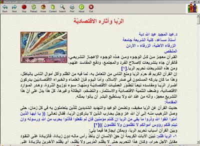 الإعجاز التشريعي في القرآن والسنة كتاب الكتروني رائع 2-133