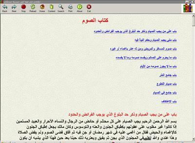 الكافي في فقه أهل المدينة لابن عبد البر كتاب الكتروني رائع 2-142