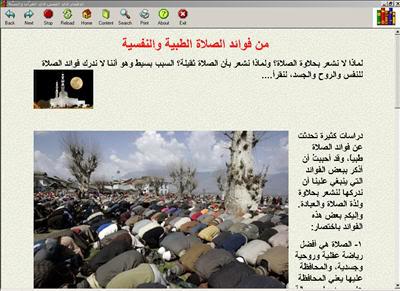 الإعجاز في النفس في القرآن والسنة كتاب الكتروني رائع 2-153