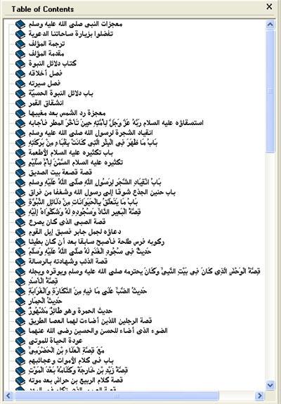 معجزات النبي صلى الله عليه وسلم لابن كثير كتاب الكتروني رائع 2-160