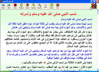 محمد صلى الله عليه وسلم المثال الأسمى لديدات كتاب الكتروني رائع 2-17