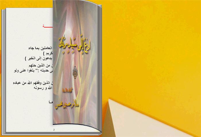 ادع إلى سبيل ربك لسلام محسن كتاب تقلب صفحاته بنفسك كأنه حقيقة 2-172