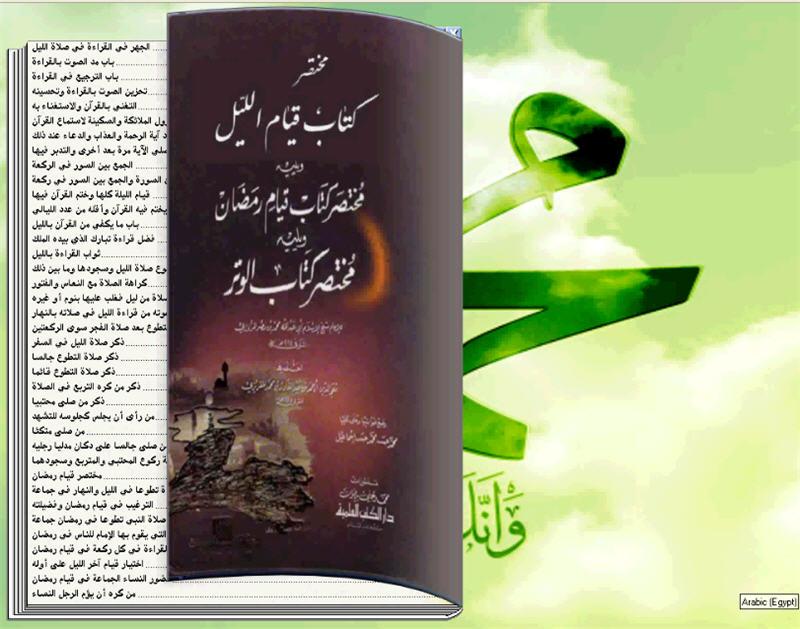 مختصر قيام الليل وقيام رمضان والوتر كتاب تقلب صفحاته بنفسك 2-176