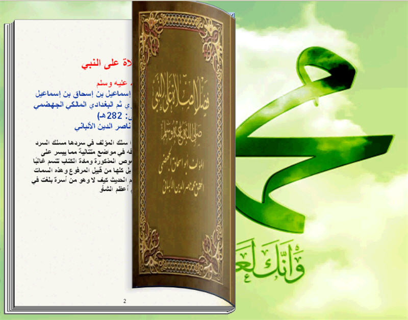 فضل الصلاة على النبي كتاب تقلب صفحاته بنفسك كأنه حقيقة 2-177