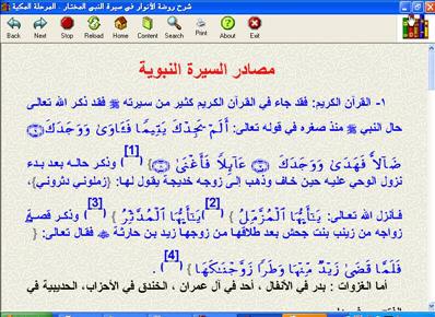 شرح روضة الأنوار في سيرة النبي المختار كتاب الكتروني رائع 2-18