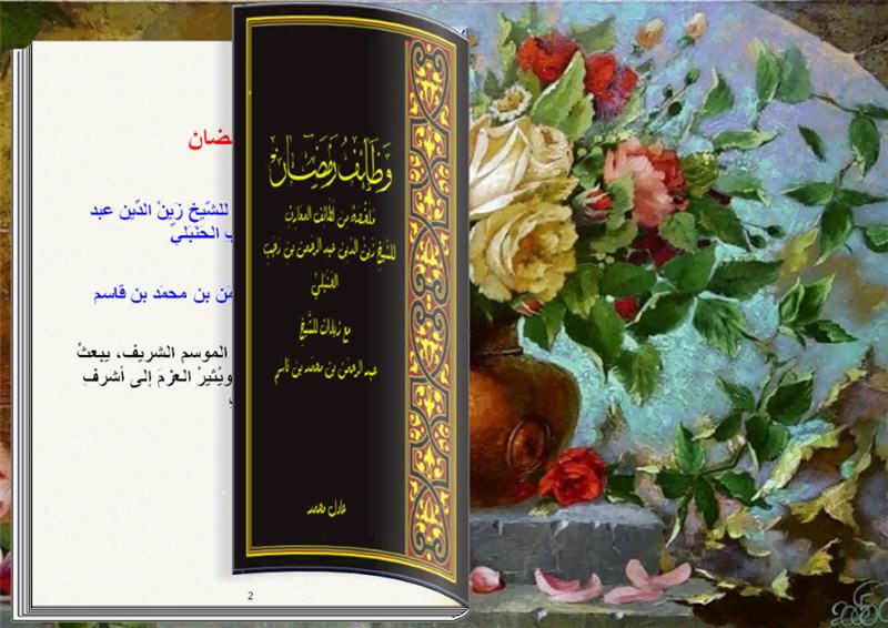وظائف رمضان كتاب تقلب صفحاته بنفسك كأنه حقيقة 2-182