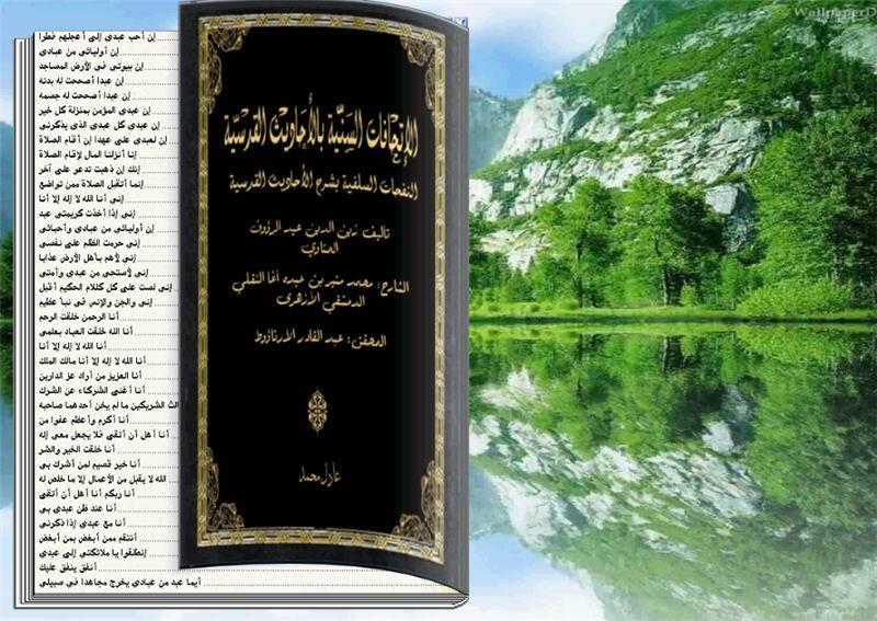 الاتحافات السنية بالأحاديث القدسية كتاب تقلب صفحاته بنفسك كأنه حقيقة 2-183