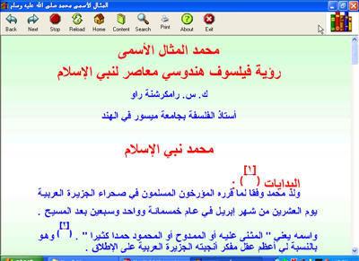 محمد صلى الله عليه وسلم المثال الأسمى لديدات كتاب الكتروني رائع 2-19