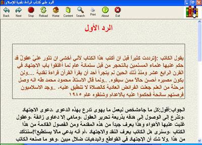 الرد على كتاب قراءة نقدية للإسلام كتاب الكتروني رائع 2-20