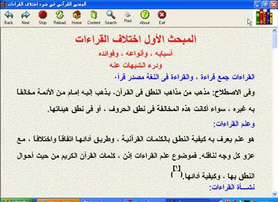 المعنى القرآني في ضوء اختلاف القراءات كتاب الكتروني رائع 2-33