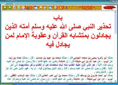 كتاب الشريعة للإمام أبي بكر محمد بن الحسين الأجري كتاب مفيد لكل مسلم 2-37