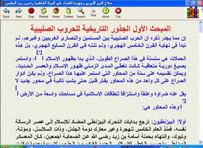 صلاح الدين الأيوبي للدكتور الصلابي كتاب الكتروني رائع 2-39