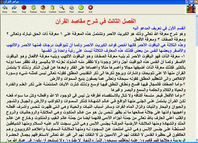 جواهر القرآن لأبي حامد الغزالي كتاب الكتروني رائع 2-72