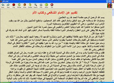 كتاب الأم للإمام الشافعي كتاب الكتروني رائع 2-77