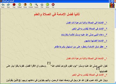 الإمامة في الصلاة كتاب الكتروني رائع 2-79
