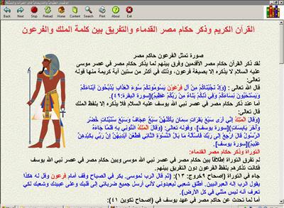 الإعجاز الغيبي والتاريخي في القرآن والسنة كتاب الكتروني رائع 2-97