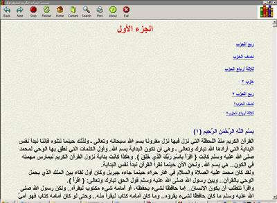 تفسير القرآن الكريم للشعراوي كتاب الكتروني رائع 2-99