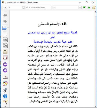 للهواتف والآيباد فقه الأسماء الحسنى كتب الكتروني رائع 22_10
