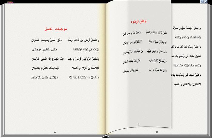 نونية القحطاني كتاب تقلب صفحاته بنفسك 22_2