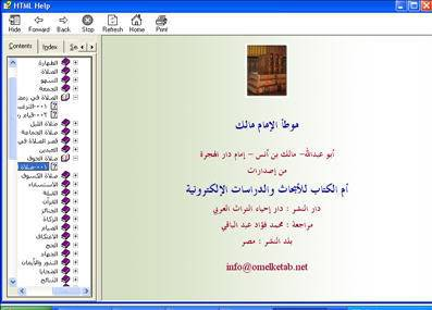 كتاب موطأ الإمام مالك 27e50d5f