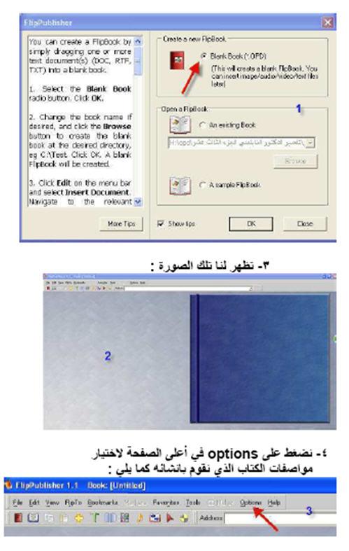 كيفية عمل كتاب الكتروني إسلامي تقلب صفحاته على الحاسب بنفسك 2_1