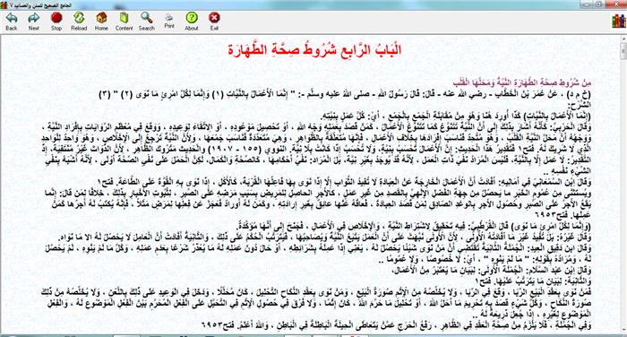 الجامع الصحيح للسنن والمسانيد 7 كتاب الكتروني رائع للحاسب 2_10