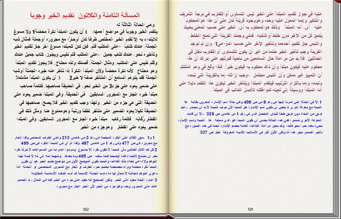 النحو الوافي المجلد الأول كتاب تقلب صفحاته بنفسك 2_100