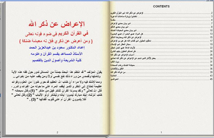الإعراض عن ذكر الله في القرآن الكريم كتاب تقلب صفحاته بنفسك 2_104