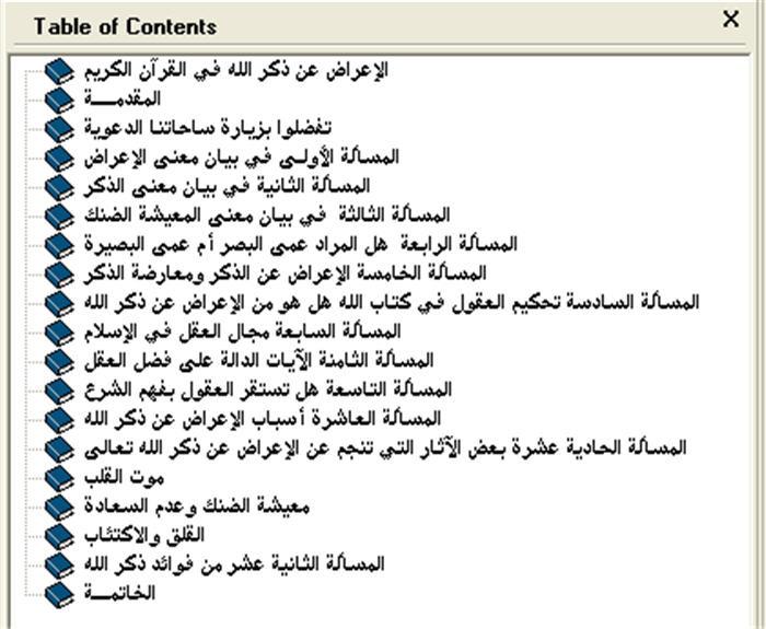 الإعراض عن ذكر الله في القرآن الكريم كاتاب تقلب صفحاته بنفسك 2_108
